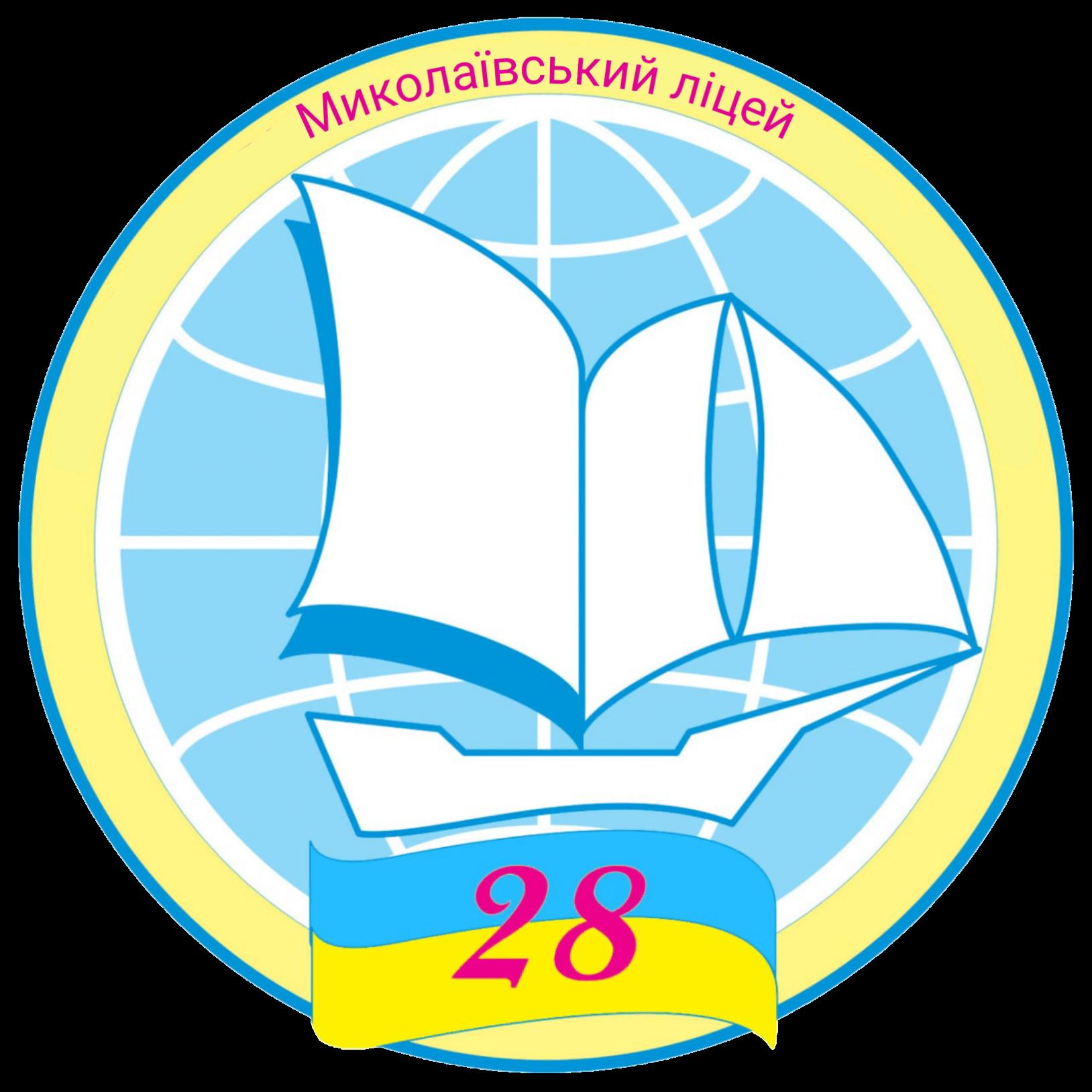 Миколаївська загальноосвітня школа І-ІІІ ступенів №28